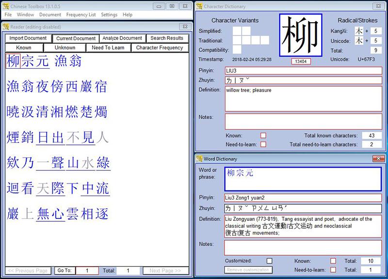 Chinese Toolbox FREE screenshot